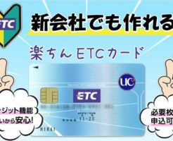「法人ETCカード」