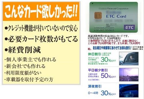 高速情報協同組合「ETC法人カードUC」平日朝夕割引あり