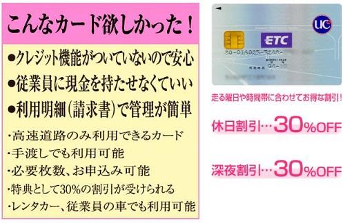 高速情報協同組合「ETC法人カードUC」